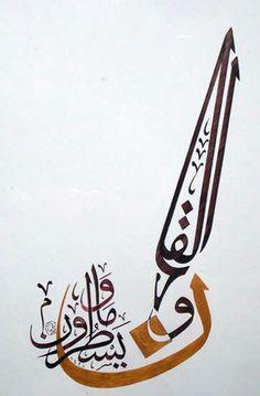 Kalem (Nûn) Sûresi'nin ilk ayeti.. {Nûn. Kaleme ve (onunla) yazılanlara andolsun...}