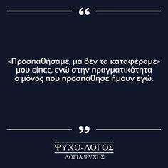"""""""Το τέλος είχε φτάσει. Ένα τέλος που έφερε εκείνη στη σχέση τους. Τον κοίταξε στα μάτια και του…"""" #psuxo_logos #ψυχο_λόγος #greekquoteoftheday #ερωτας #ποίηση #greek_quotes #greekquotes #ελληνικαστιχακια #ellinika #greekstatus #αγαπη #στιχακια #στιχάκια #greekposts #stixakia #greekblogger #greekpost #greekquote #greekquotes Greek Quotes, Forever Love, Love Quotes, Feelings, Instagram, Image, Weather, Animals, Simple Love Quotes"""