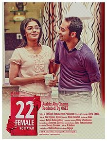 22 Female Kottayam, also known as 22FK, is a 2012 Malayalam rape and revenge film directed by Aashiq Abu and starring Rima Kallingal and Fahad Fazil in the lead roles.[2] The film deals with the travails of a nurse who was victimised for no fault of hers and who takes revenge on her tormentors in a rather unusual manner.