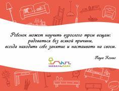 #цитата #мебельпарк #тцмебельпарк #mebelpark #румянцево