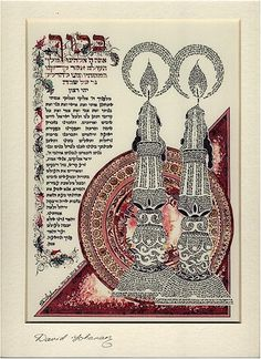 jewish new year blessing hebrew