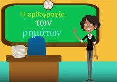 Εκπαιδευτικό βίντεο για τις καταλήξεις ρημάτων με άσκηση. Family Guy, Gym, Fictional Characters, Excercise, Fantasy Characters, Gymnastics Room, Griffins, Gym Room