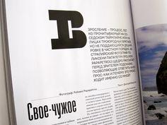 Letterhead | WTF? Magazine | WTF Method, WTF Special, WTF Text and WTF Ghotic by Valery Golyzhenkov. Art Director Elena Petrova.