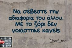 Image about greek quotes in *quotes by Donna Vasilopoulou Rap Quotes, Poetry Quotes, Cute Quotes, Best Quotes, Funny Quotes, Greek Phrases, Religion Quotes, Funny Greek, My Philosophy