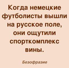 iurovetski.com, юмор, футбол, спорткомплекс вины