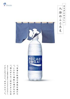 Japanese drink with the unfortunate name Pocari Sweat. Japan Graphic Design, Japan Design, Graphic Design Posters, Graphic Design Typography, Dm Poster, Poster Layout, Print Layout, Creative Advertising, Advertising Design