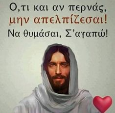 Sweet Soul, Spiritual Path, Son Of God, King Of Kings, Greek Quotes, Faith In God, Christian Quotes, Jesus Christ, Perfect Love