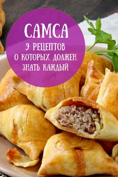 #самса #выпечка Food Photo, Food And Drink, Chicken, Cooking, Cake, Desserts, Russian Cuisine, Easy Recipes, Dish