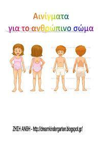 Το νέο νηπιαγωγείο που ονειρεύομαι : Αινίγματα για το ανθρώπινο σώμα και ένα φύλλο εργασίας Greek Language, Preschool Classroom, Winnie The Pooh, Disney Characters, Fictional Characters, Family Guy, Education, Learning, Blog