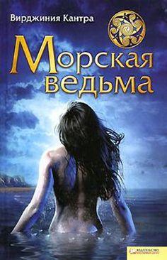Вирджиния Кантра / Морская Ведьма