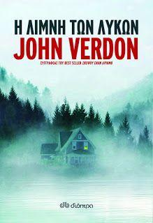 """Δεξιοτέχνης του είδους αναμφίβολα ο John Verdon, και για ακόμα μια φορά επιβεβαιώνει τον τίτλο του με το νέο του μυθιστόρημα """"Η λίμνη των ..."""
