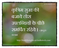 Hindi Thoughts: Instead of running behind artificial happiness (Hindi Thought) कृत्रिम सुख की बजाये