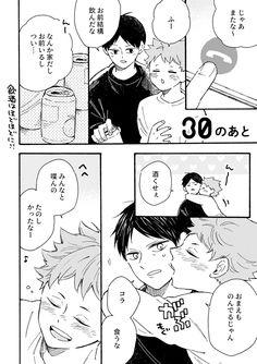 Kageyama X Hinata, Haikyuu Ships, Haikyuu Fanart, Kagehina, Haikyuu Anime, Romance, Kuroko, Doujinshi, Fan Art
