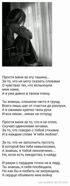Фотография Heart Quotes, Sad Quotes, Life Quotes, Russian Quotes, L Love You, Depression, Psychology, Poems, Relationship
