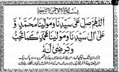 All-Durood-Shareef-Salawat-in-Arabic-Salawat-9-280716-#yaALLAHpictures