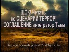 БЕСЫ СТРОЯТ ЦЕРКОВЬ САТАНЫ     Иеромонах Антоний Шляхов