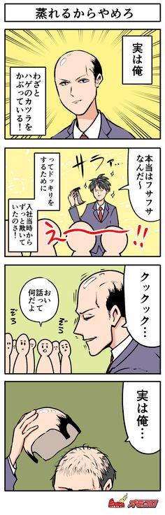 【4コマ漫画】蒸れるからやめろ | オモコロ