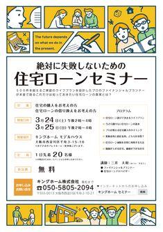 住宅ローンセミナーチラシ Flyer And Poster Design, Poster Layout, Book Layout, Flyer Design, Layout Design, Web Design, Pamphlet Design, Leaflet Design, Web Inspiration