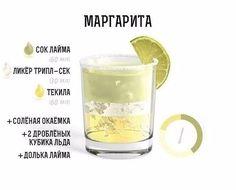 Piña colada, bloody mary, margarita, daiquiri, cuba libre e outros clássicos! Tequila Drinks, Fun Drinks, Yummy Drinks, Alcoholic Drinks, Bloody Mary, Cocktail Shots, Margarita Cocktail, Pineapple Margarita, Skinny Margarita