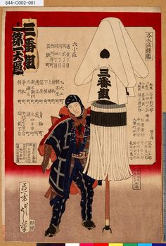 詳細 :東京都立図書館デジタルアーカイブ TOKYOアーカイブ