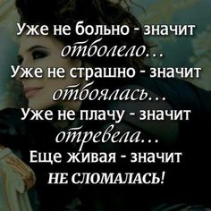 Best Advice Quotes, Good Advice, Love Quotes, Inspirational Quotes, Russian Quotes, Text Pictures, Self Motivation, Meaningful Words, Good Thoughts