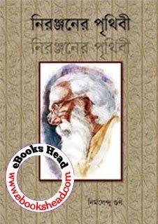 Niranjaner Prithibi is the memory of the children and the autobiography of Nirmalendu Goon. Nirmalendu Goon is one of the most popular Bengali poets in Bangladesh, which is known for access to.PDF Niranjan Prithibi - PDF Kobita Bangla.