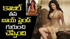 Kajal Aggarwal, Kajal Aggarwal Shocking News, Kajal Aggarwal Dating With Boy Friend, Kajal Aggarwal Interview, Kajal Aggarwal About Khaidi No 150, Kajal Agga