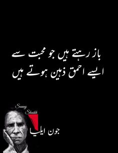 Ye hum aaj jany h Urdu Poetry 2 Lines, Poetry Quotes In Urdu, Best Urdu Poetry Images, Urdu Poetry Romantic, Love Poetry Urdu, Sad Quotes, Life Quotes, Best Poetry Lines, Attitude Quotes