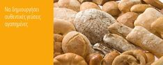 Παράδοση… στο καλό ψωμί! | Γατίδης - Αρτοποιία Ζαχαροπλαστική Sweet Potato, Potatoes, Fresh, Vegetables, Food, Potato, Hoods, Vegetable Recipes, Meals