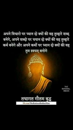 Lessons From The Buddha That Will Help You Win At Every Situation Of Life . Gautam Buddha inspirational quotes In Hindi. Buddha teachings will keep enlighten. Osho Hindi Quotes, Sanskrit Quotes, Hindi Quotes Images, Gita Quotes, Buddhist Quotes, Karma Quotes, Reality Quotes, Wisdom Quotes, Qoutes