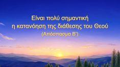 Ο λόγος του Θεού «Είναι πολύ σημαντική η κατανόηση της διάθεσης του Θεού...
