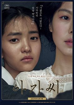 "The Handmaiden (아가씨; ""Lady"") is a 2016 South Korean erotic psychological thriller film directed by Park Chan-wook Drama Movies, Hd Movies, Movies Online, Movie Tv, Movie Scene, Movies Free, Park Chan Wook, Kim Min Hee, Tv Series Online"