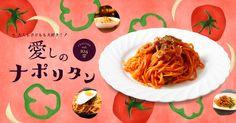 パスタではなくスパゲッティ。そう呼びたくなる、昭和の香り漂うナポリタンがここ数年静かなブームになっています。昔ながらの喫茶店や洋食店、カフェ、イタリアンレストランなど、ナポリタンがおいしいお店を一挙にご紹介します!