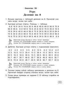 135311119_Uzorova_OV_Nefedova_EA_Buystro_uchim_tablicu_umnozheniya39.jpg (531×700)