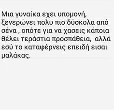 All Quotes, Quotes To Live By, Best Quotes, Funny Greek Quotes, Perfection Quotes, Words Worth, Try Not To Laugh, Great Words, Just For Laughs