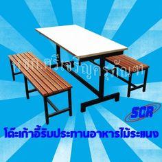 โต๊ะเก้าอี้ รับประทานอาหารไม้ระแนง
