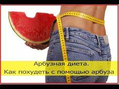 Арбузная диета для похудения. Как похудеть быстро с помощью арбуза до 6 кг за 5 дней - YouTube