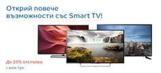 Телевизори & аксесоари http://profitshare.bg/l/153156