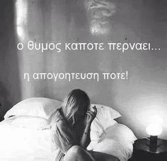 Η απογοητευση ποτεε!!! Small Quotes, Greek Quotes, New Quotes, Wisdom Quotes, Motivational Quotes, Life Quotes, Like A Sir, Perfection Quotes, Greek Words