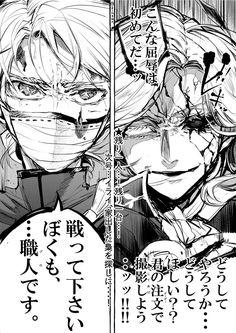 Love Art, My Love, Bokuaka, Ayato, Identity Art, Anime Poses, Comic Page, Aesop, Paladin
