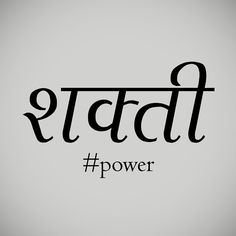 HINDI::  SHAKTI    #power    this is hindi guys,    this is for u anon.    good luck with getting this tatted    Tagged as: shakti    hindi    wisdom    livefastdiedork    Typography    graphics    Illustration