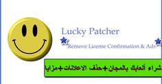 https://pro408.blogspot.com.tr/2017/04/lucky-patcher.html