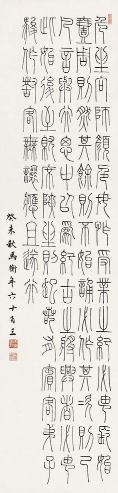 Ma Heng(b. 1881~1955) CALLIGRAPHY IN SEAL SCRIPT Hanging scroll; ink on paper 馬衡(b. 1881~1955) 篆書弟子規(癸未(1943年)作) 立軸 水墨紙本  131 x 33 cm. 51 5/8 x 13 in. 約3.9平尺  鈐印:馬衡無咎、凡將齋、馬衡籀書 題識:癸未秋,馬衡年六十有三。 釋文:危坐向師,顔色毋怍。受業之紀,必由長始;一周則然, 其餘則否。始誦必作,其次則已。凡言與行,思中以爲紀 古之將興者,必由此始。後至就席,狹坐則起。若有賓客, 弟子駿作。對客無讓,應且遂行。