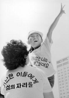 6월 민주항쟁 기념일, 20장의 사진으로 보는 1987년 6월의 한국 / 가난한 이들에게 삶의 자리를..