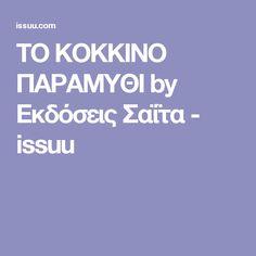 ΤΟ ΚΟΚΚΙΝΟ ΠΑΡΑΜΥΘΙ by Εκδόσεις Σαΐτα - issuu