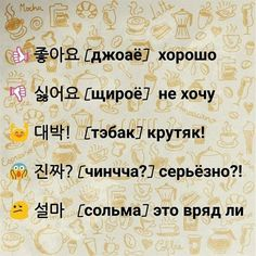 Korean Slang, Korean Phrases, Korean Words Learning, Korean Language Learning, How To Speak Korean, Learn Korean, Korea Quotes, Korean English, Learn Hangul