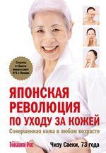 """Прочтение очень полезной книжки Чизу Саеки """"Японская революция по уходу за кожей"""" вдохновило меня опробовать новый способ ухода — обертывание для лица..."""