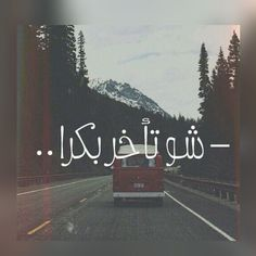 Arabic Funny, Funny Arabic Quotes, Photo Quotes, Picture Quotes, Mood Quotes, Life Quotes, Street Quotes, Song Words, Proverbs Quotes