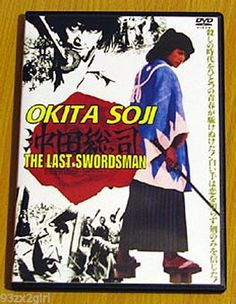 Okita Soji The Last Swordsman Shinsengumi | eBay