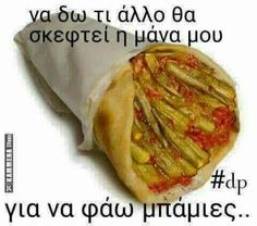 Greek Memes, Funny Greek, Greek Quotes, Funny Minion Memes, Funny Jokes, Funny Stories, Funny Pins, Funny Moments, Funny Photos